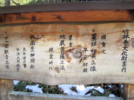 竹林寺案内板