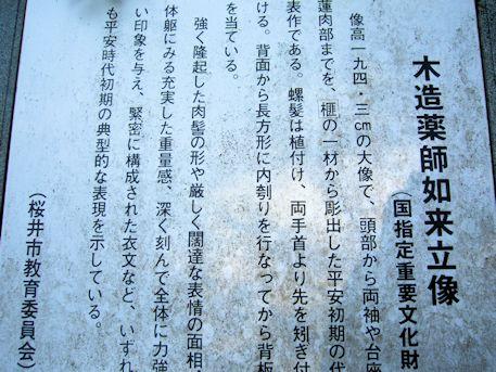 竹林寺の木造薬師如来立像