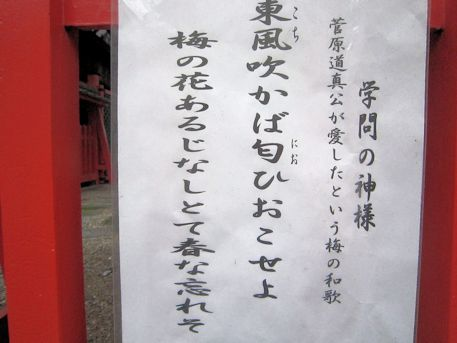 菅原道真の和歌