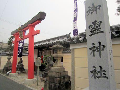 御霊神社の石標