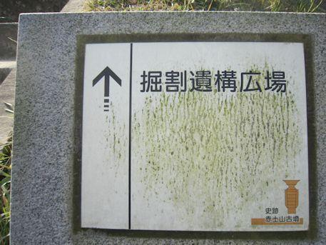 掘割遺構広場
