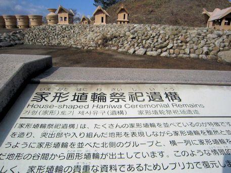 家形埴輪祭祀遺構