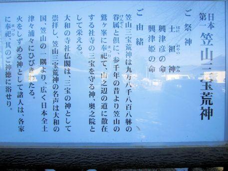 笠山三宝荒神の由緒