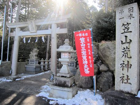 笠山三宝荒神の社号標