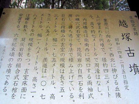県史跡の越塚古墳