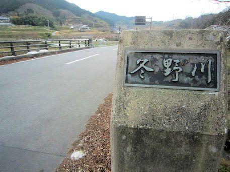 冬野川に架かる都橋