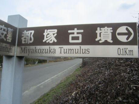 都塚古墳の道標