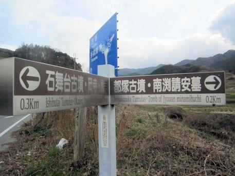 都塚古墳の道案内