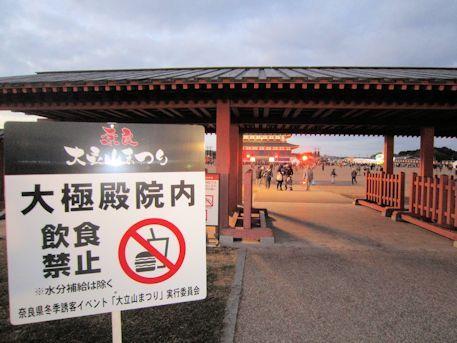 大極殿院内飲食禁止