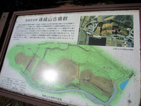 珠城山古墳群