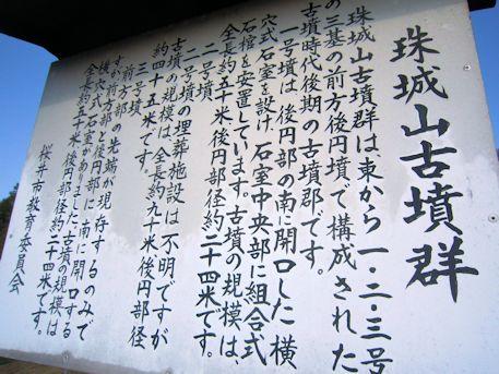 珠城山古墳群の案内板