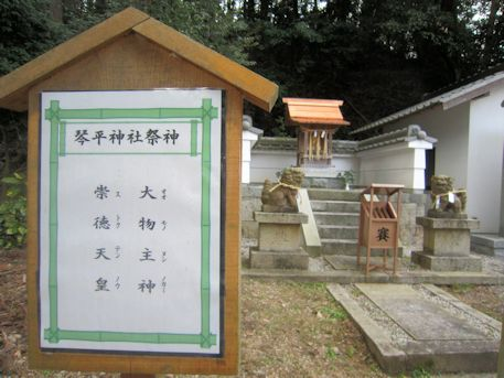 琴平神社の御祭神