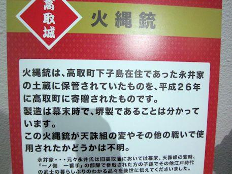 高取城の火縄銃