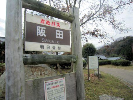 かめバス阪田バス停
