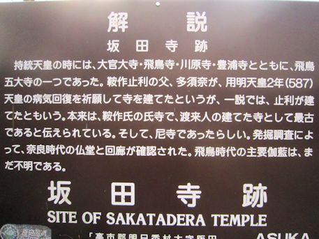 坂田寺跡の解説板