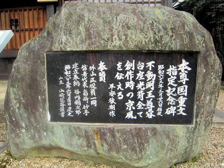 藤原山不動院の石碑