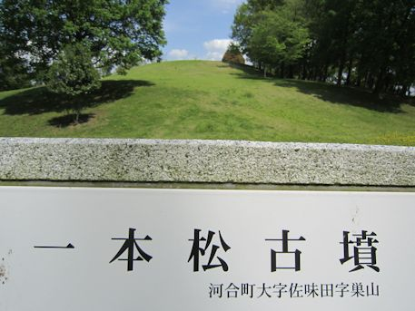 一本松古墳の住所
