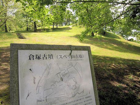 倉塚古墳の案内板