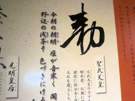 聖武天皇の筆跡