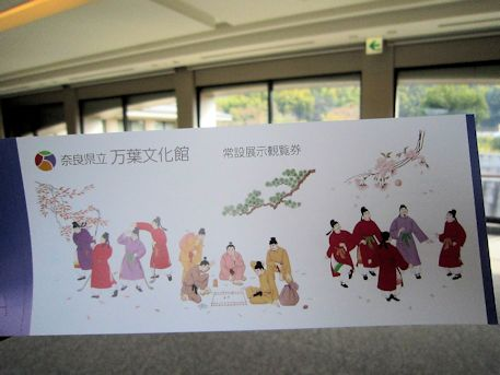 奈良県立万葉文化館のチケット