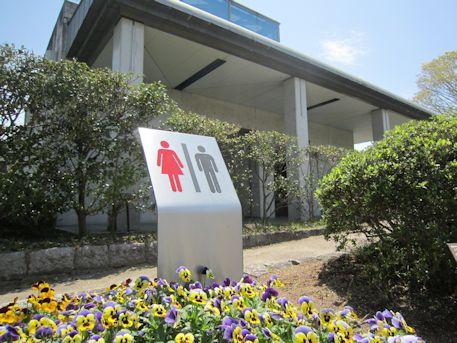 馬見丘陵公園中央エリアのトイレ