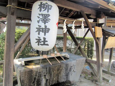 柳沢神社の手水舎
