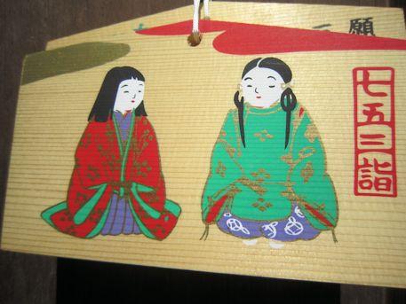 柳沢神社の七五三絵馬