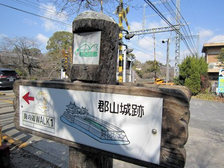 郡遊回廊の道標