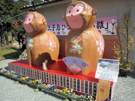 上子島元気広場のジャンボ申雛