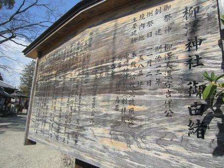 柳沢神社由緒