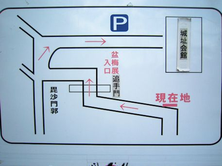 盆梅展の駐車場地図案内