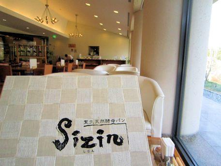 カフェレストラン「Sizin」