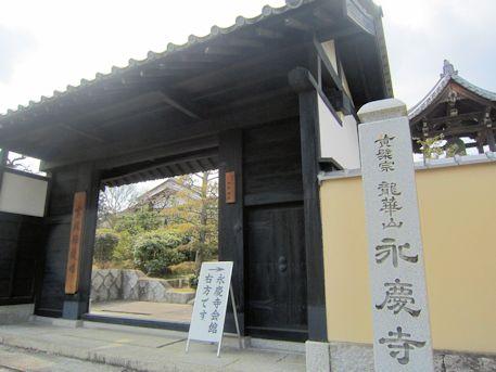 永慶寺の社号標