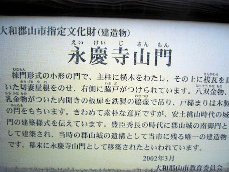 永慶寺山門の解説