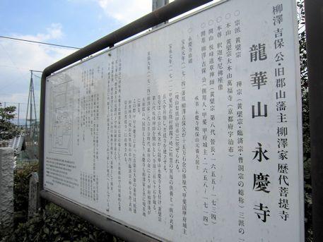 龍華山永慶寺の由緒