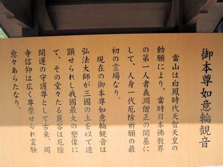 岡寺の如意輪観音像