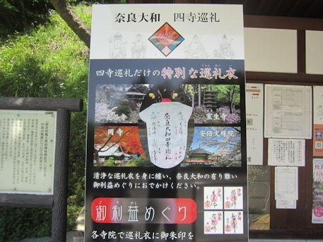 奈良大和四寺巡礼