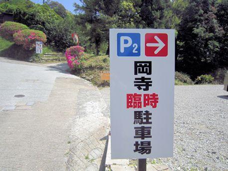 岡寺臨時駐車場