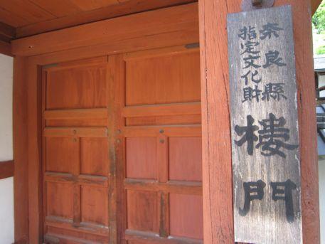 奈良県指定文化財の岡寺楼門