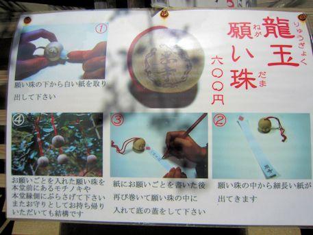 龍玉願い珠の解説