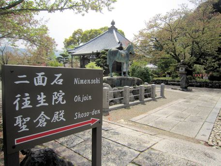 橘寺聖倉殿の道標