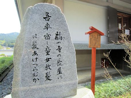 橘寺の万葉歌碑