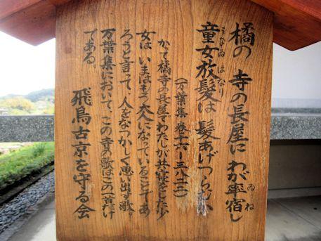 橘寺の万葉歌