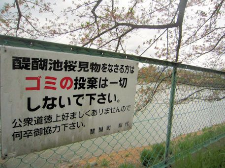 醍醐池桜見物の看板