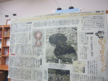 箸墓古墳の新聞記事