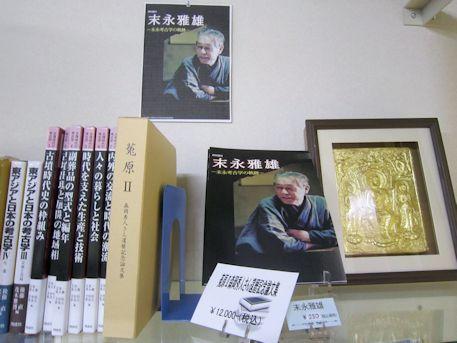 末永雅雄の本