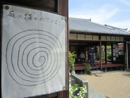 璉珹寺庭の渦巻き模様