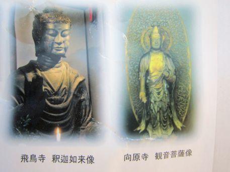 飛鳥京観光協会ボランティアガイド20周年記念ウォーク「感動!明日香の仏像」