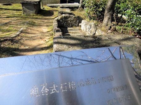 組合式石棺の解説