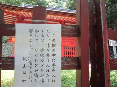 談山神社の注意書き